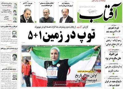 Aftabe yazd newspaper spet. 28