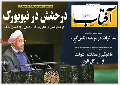 Aftabe yazd newspaper sept. 27