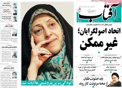 Aftabe yazd newspaper