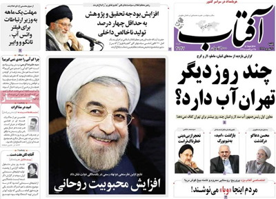 Aftabe yazd Newspaper-09-21