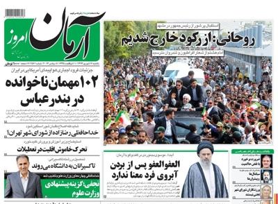 Arman Emrooz Newspaper-09-07