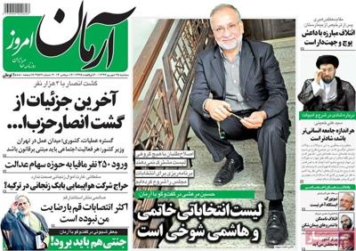 Arman Newspaper-09-16