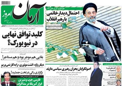 Arman newspaper-09-17