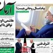 Arman newspaper