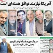 Iran-Arman newspaper_09-25