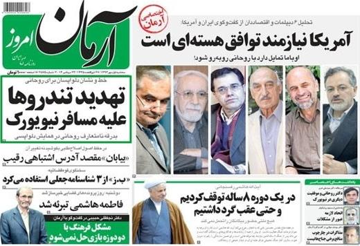Iran-Arman newspaper_09-25