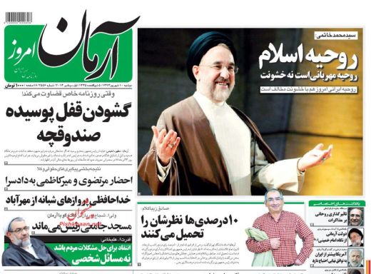 Arman Newspaper-Khatami