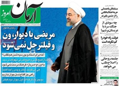 Armane Emrooz newspaper-09-08