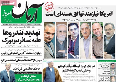 Armane emruz Newspaper 23