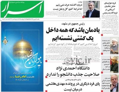 Asarar Newspaper-09-07