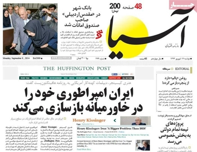 Asia newspaper-09-08
