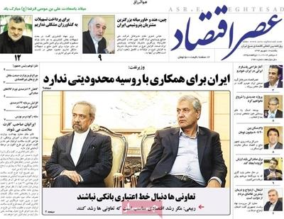 Asr Eghtesad Newspaper-09-07