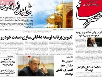 Asr-e Resaneh Newspaper-09-07