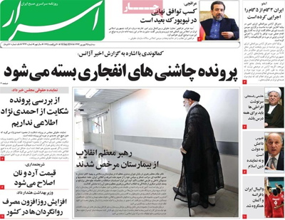 Asrar Newspaper-09-16
