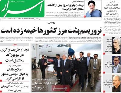 Asrar Newspaper-09-18