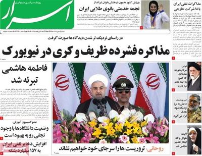 Asrar Newspaper 23