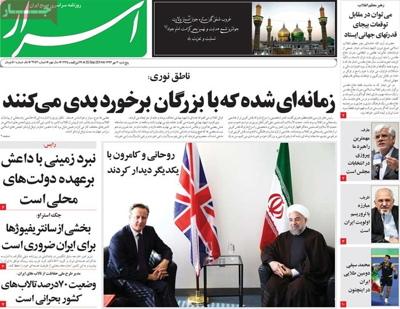 Asrar newspaper-09-25