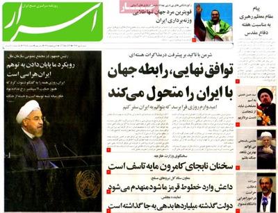 Asrar newspaper sept. 27