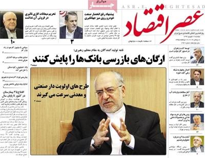 Asre Eghtesad newspaper-09-08