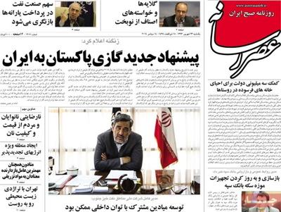 Asre Resaneh Newsperpar-09-14