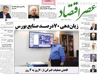 Asre eghtesad Newspaper 23