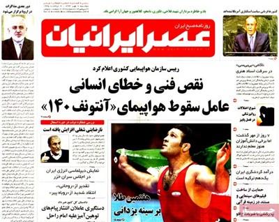 Asre iranian nowspaper_09_29
