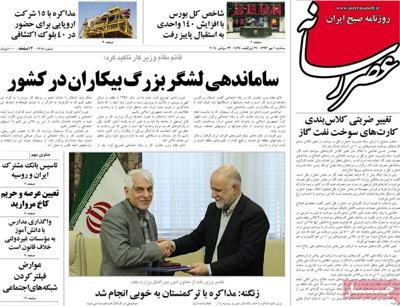 Asre resaneh Newspaper 23