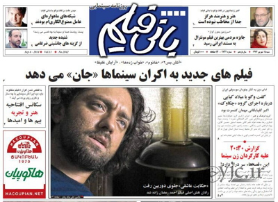 Bani Film newspaper_09-06