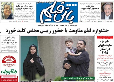 Bani film newspaper