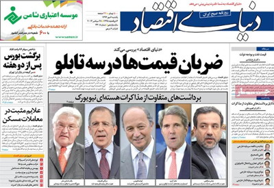 Donyaye eghtesad newspaper sept. 28