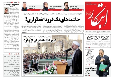 Ebtekaar Newspaper-09-07