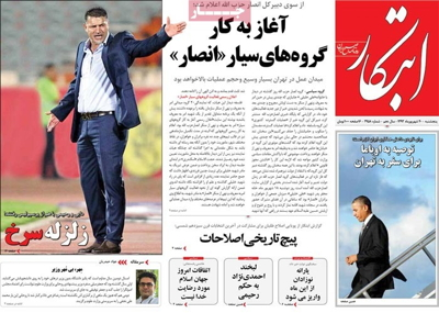 Ebtekar-Newspaper-09-11