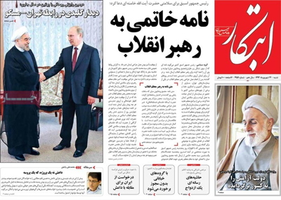Ebtekar Newspaper-09-13