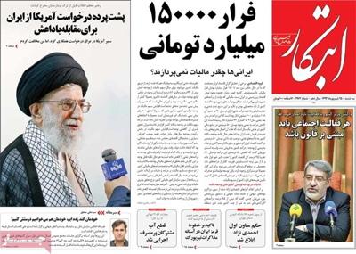 Ebtekar Newspaper-09-16