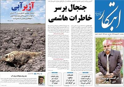 Ebtekar Newspaper-09-18
