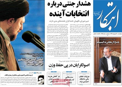 Ebtekar Newspapers-09-10