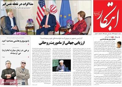 Ebtekar newspaper sept. 27