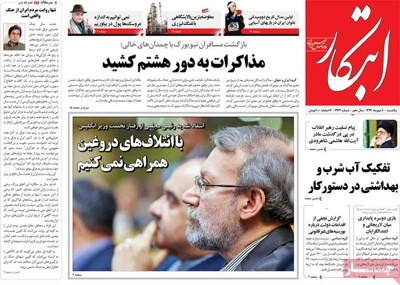 Ebtekar newspaper sept. 28