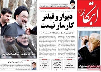 Ebtekar newspaper-09-08