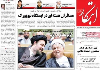 Ebtekar newspaper-09-17