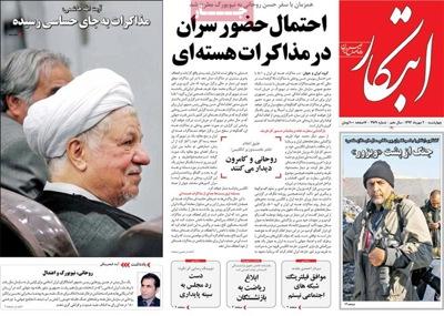 Ebtekar newspaper-09-24
