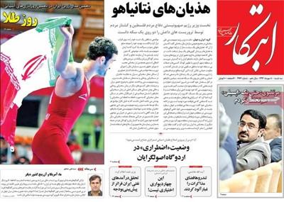 Ebtekar newspaper-09-30