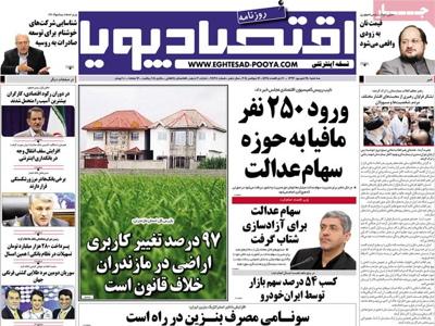 Eghtesade Pouya Newspaper-09-16