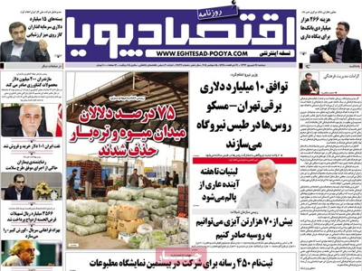Eghtesade Pouya newspaper-09-15