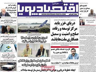 Eghtesade Pouya newspaper-09-30