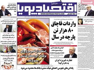 Eghtesade pouya newspaper-09-17