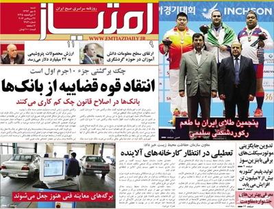 Emtiaz newspaper sept. 27