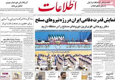 Etelaat Newspaper 23