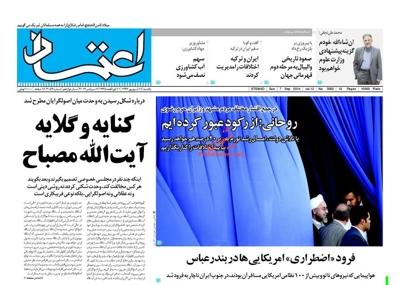 Etemaad Newspaper-09-07