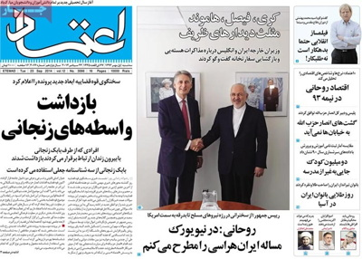 Etemad Newspaper 23
